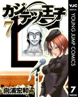 カジテツ王子 7-電子書籍