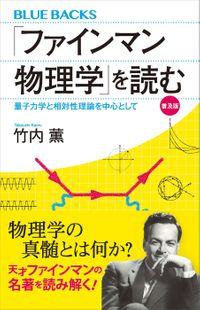 「ファインマン物理学」を読む 普及版 量子力学と相対性理論を中心として(ブルーバックス)