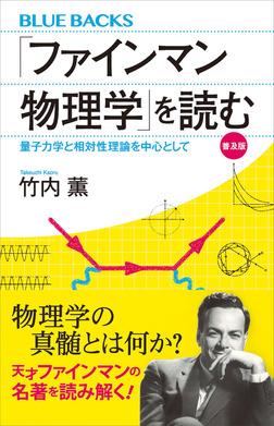 「ファインマン物理学」を読む 普及版 量子力学と相対性理論を中心として-電子書籍