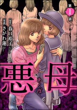 悪母(分冊版) 【第1話】-電子書籍