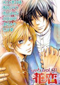 web花恋 vol.31