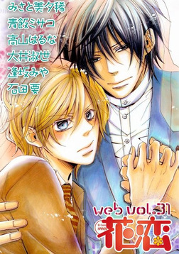 web花恋 vol.31-電子書籍