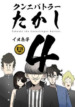 クンニバトラーたかし(4)-電子書籍