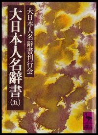 大日本人名辭書(五)
