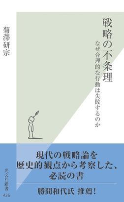戦略の不条理~なぜ合理的な行動は失敗するのか~-電子書籍