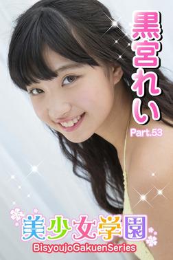 美少女学園 黒宮れい Part.53-電子書籍
