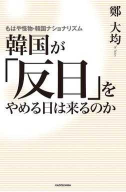 韓国が「反日」をやめる日は来るのか もはや怪物・韓国ナショナリズム-電子書籍