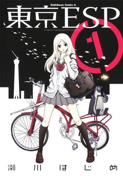 東京ESP(1)-電子書籍
