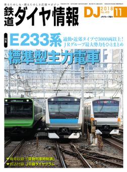 鉄道ダイヤ情報_2018年11月号-電子書籍