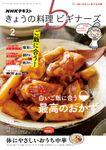 NHK きょうの料理 ビギナーズ 2021年2月号