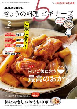 NHK きょうの料理 ビギナーズ 2021年2月号-電子書籍