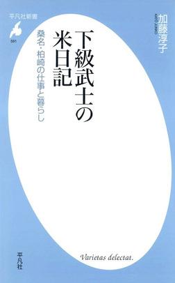 下級武士の米日記-電子書籍