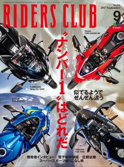 RIDERS CLUB No.521 2017年9月号-電子書籍