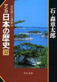 マンガ日本の歴史32 忠臣蔵と生類憐み