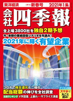 会社四季報 2021年 1集 新春号-電子書籍