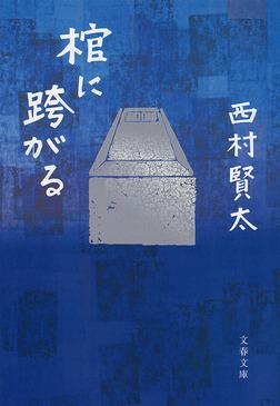 棺に跨がる-電子書籍