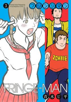 フリンジマン(3)-電子書籍
