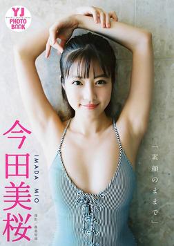 【デジタル限定 YJ PHOTO BOOK】今田美桜写真集「素顔のままで」-電子書籍