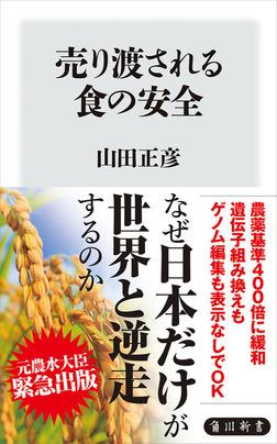 売り渡される食の安全-電子書籍