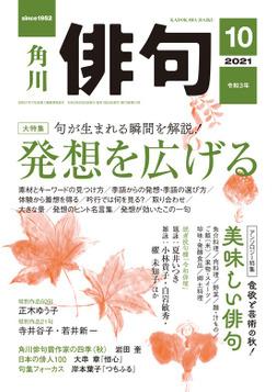 俳句 2021年10月号-電子書籍