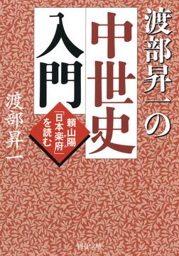 渡部昇一の中世史入門 頼山陽「日本楽府」を読む-電子書籍