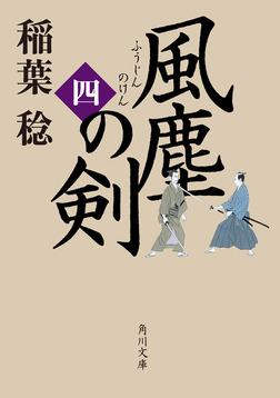 風塵の剣(四)-電子書籍