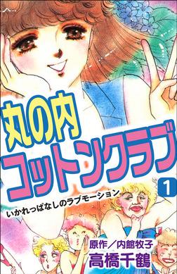 丸の内コットンクラブ 1巻-電子書籍