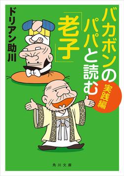 バカボンのパパと読む「老子」 実践編-電子書籍