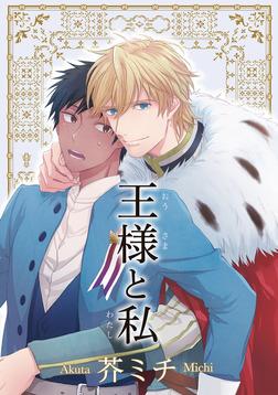 王様と私【短編】-電子書籍