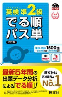 英検準2級 でる順パス単 5訂版(音声DL付)