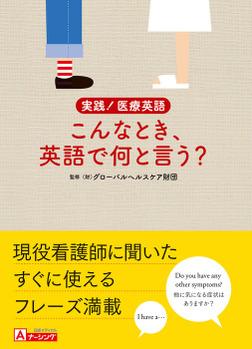 実践!医療英語 こんなとき、英語で何と言う?-電子書籍