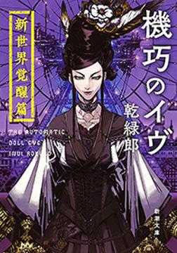 機巧のイヴ―新世界覚醒篇―(新潮文庫)-電子書籍