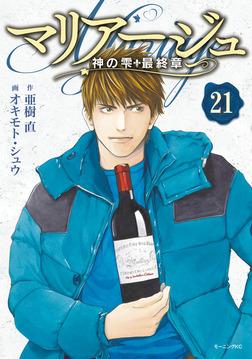 マリアージュ~神の雫 最終章~(21)-電子書籍