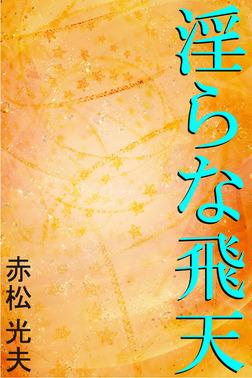 淫らな飛天―敦煌編―-電子書籍