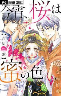 今宵、桜は蜜の色~吉原恋歌~【マイクロ】(1)