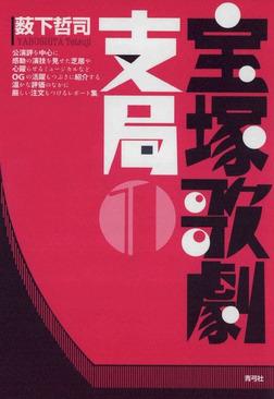宝塚歌劇支局1-電子書籍