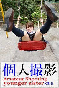 【個人撮影】ちぃイメージ・ヌード写真 2 Amateur Shooting Younger Sistar Chii 夏の思い出