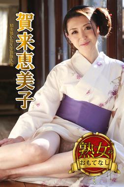 【熟女のおもてなし】精を吸い尽くす淫欲人妻 賀来恵美子-電子書籍