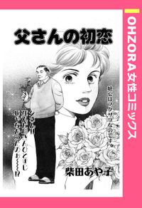 父さんの初恋 【単話売】(OHZORA 女性コミックス)