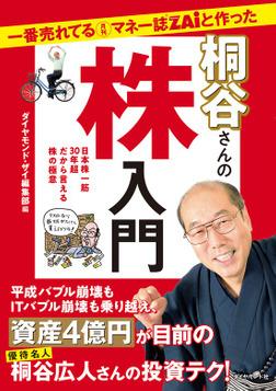 一番売れてる月刊マネー誌ZAiと作った桐谷さんの株入門-電子書籍