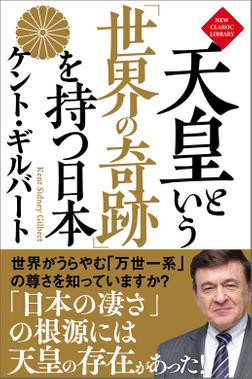 天皇という「世界の奇跡」を持つ日本〈新装版〉-電子書籍