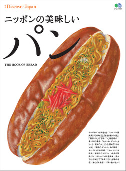 別冊Discover Japan ニッポンの美味しいパン-電子書籍
