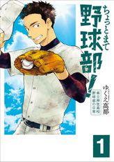 ちょっとまて野球部!―県立神弦高校野球部の日常―(バンチコミックス)