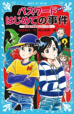 パスワードはじめての事件 風浜電子探偵団エピソード0-電子書籍