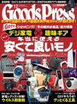GoodsPress2020年12月号