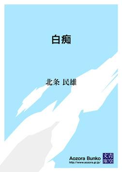 白痴-電子書籍