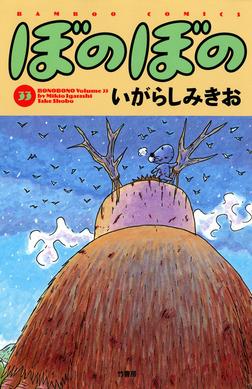 ぼのぼの(33)-電子書籍