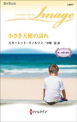 小さき天使の訪れ-電子書籍