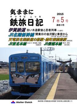 気ままに鉄旅日記2015・7巻5号-電子書籍