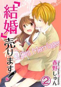 「結婚」売ります!【フルカラー】(2)